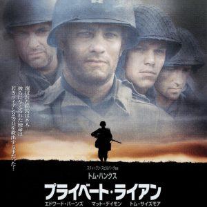 オススメ戦争映画ランキング(近代映画)