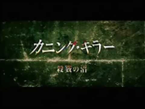 カニング・キラー/殺戮の沼