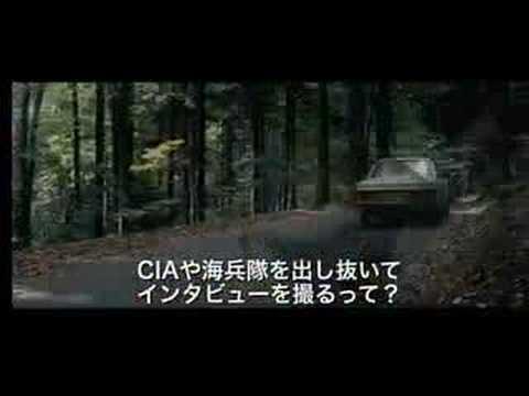 ハンティング・パーティ -CIAの陰謀