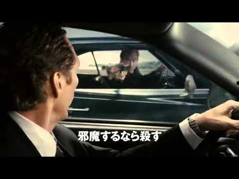 ドライブ・アングリー